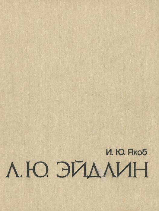 Л. Ю. Эйдлин