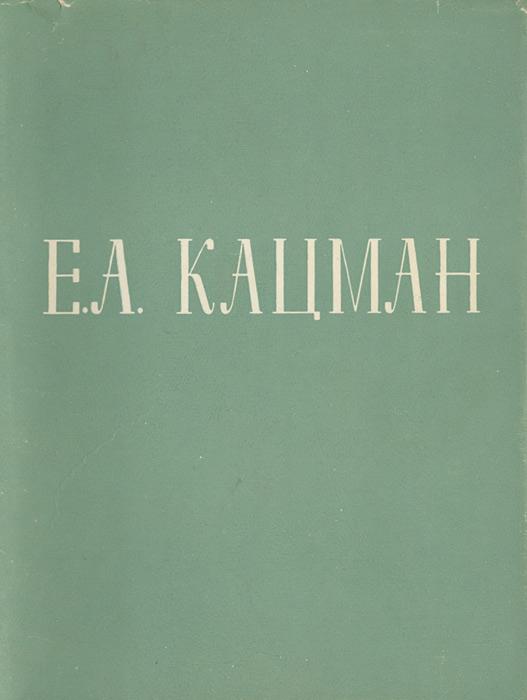 Е. А. Кацман