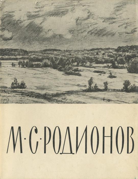 М. С. Родионов