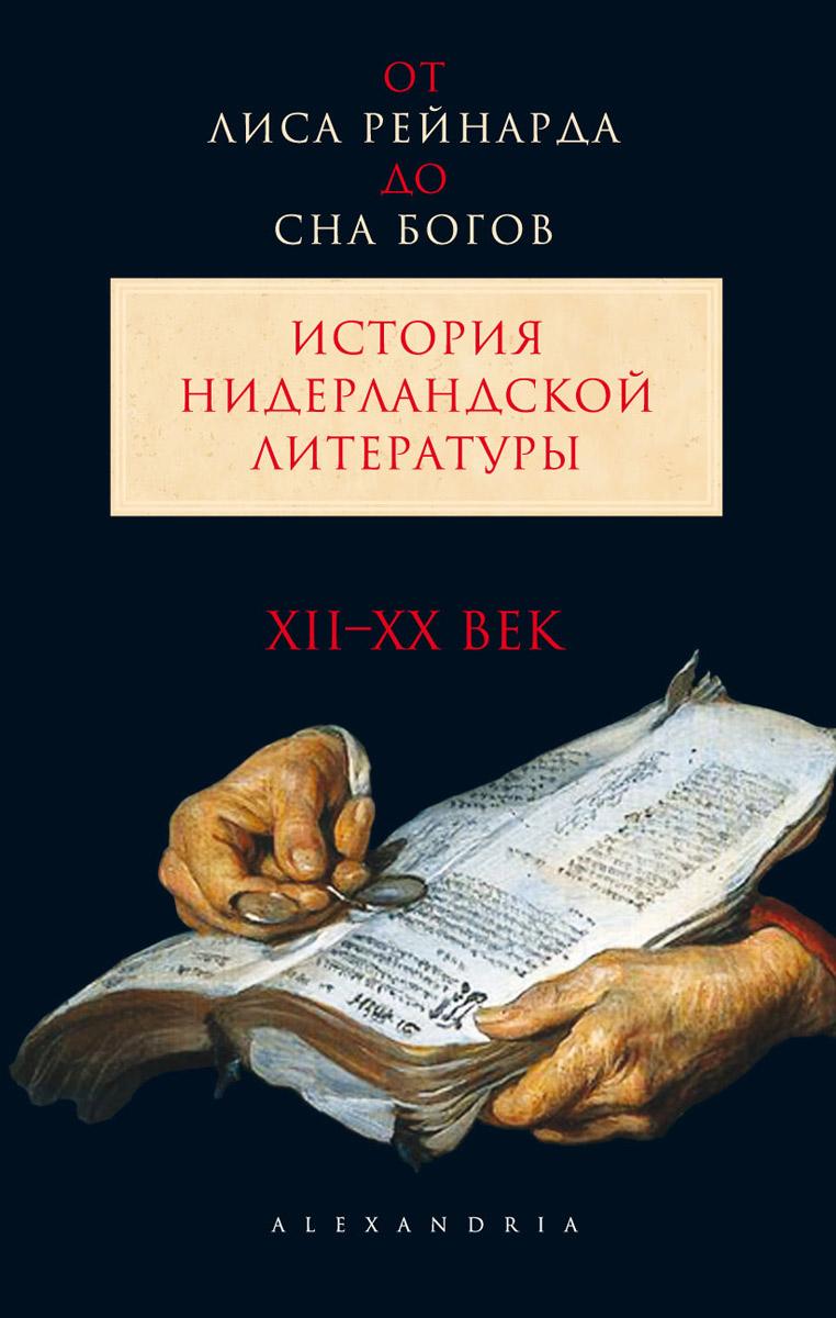 Отзывы о книге от лиса рейнарда до сна богов история