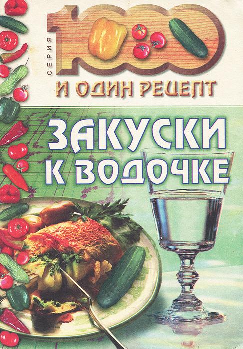 Закуски к водочке