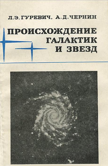 Происхождение галактик и звезд