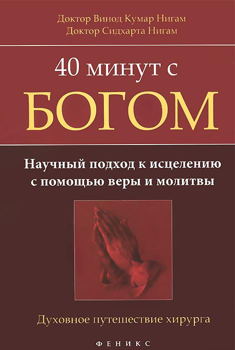 40 минут с Богом. Научный подход к исцелению с помощью веры и молитвы. Духовное путешествие хирурга