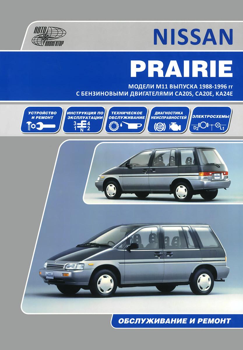 Nissan Prairie. Модели 1988-1996 гг. Устройство, техническое обслуживание, ремонт