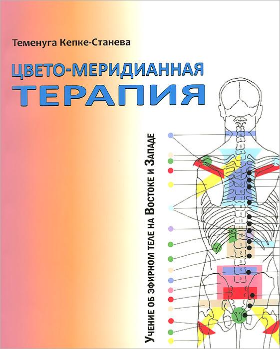 Цвето-меридианная терапия ( 978-5-94459-068-8 )