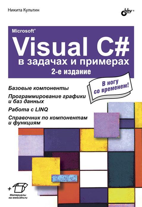 Microsoft Visual C# � ������� � ��������