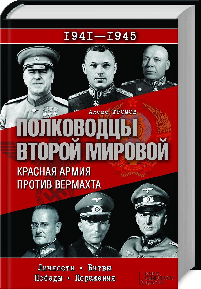 Полководцы Второй мировой. Красная армия против вермахта