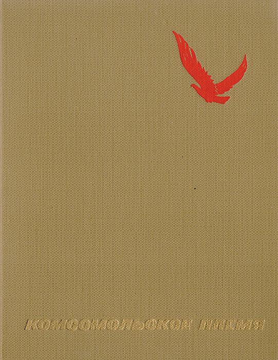 Комсомольское племя12296407Эта книга написана первыми комсомольцами, участниками событий, о которых здесь рассказывается. Документальные очерки, фотографии, воззвания, письма, дневники, постановления, листовки, призывы, материалы газет откроют вам эпоху революции, гражданской войны, героические трудовые 20-е и 30-е годы.