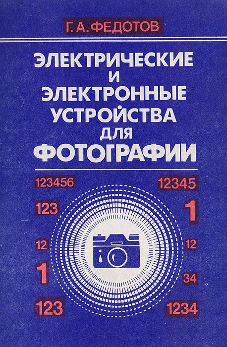 Электрические и электронные устройства для фотографии