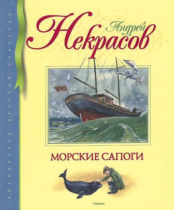 Морские сапоги12296407Андрей Сергеевич Некрасов - известный детский писатель, автор знаменитых Приключений капитана Врунгеля. Но не меньшего внимания достойны и его рассказы о моряках и рыбаках Дальнего Востока, о красотах Енисея и многих других удивительных местах нашей страны. Всё, о чём писал Некрасов, он видел сам, а повидал он многое - обошёл побережье от Чукотки до Посьета, на различных судах ходил в районы Крайнего Севера, штурманом водил корабли по Охотскому морю, не раз бороздил воды Енисея. Он был матросом, кочегаром, рыбаком... Да кем он только не был! Я ловил треску в Баренцевом море, мыл золото на Амуре, бурил нефть на Сахалине, выстаивал трудные вахты у раскалённых топок судовой кочегарки... - рассказывал Некрасов. Писатель все самые интересные случаи, свидетелем или участником которых был, стал записывать в большую тетрадь. Так появлялись на свет его замечательные рассказы.