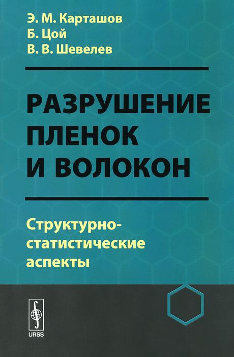 Разрушение пленок и волокон. Структурно-статистические аспекты - 2 изд