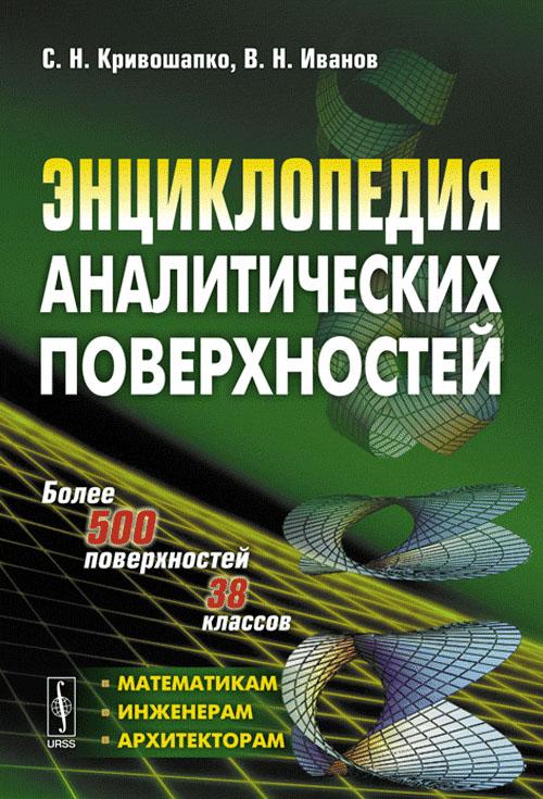 Энциклопедия аналитических поверхностей
