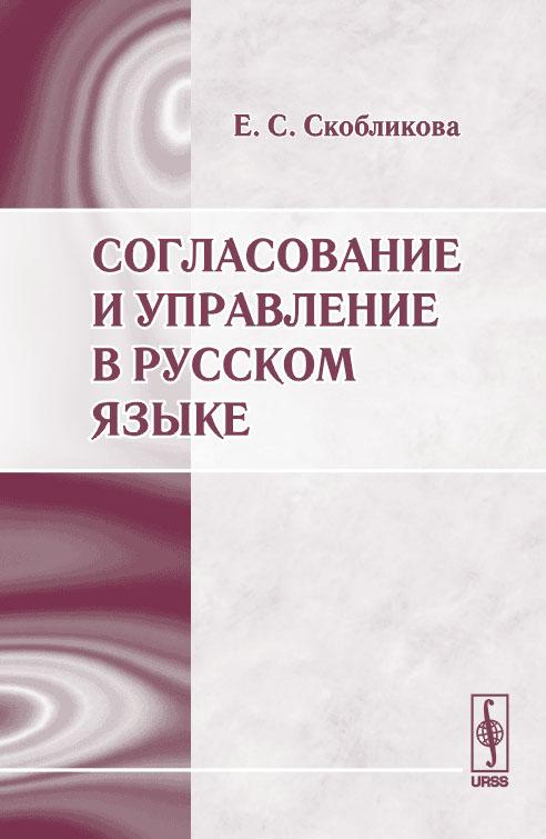 Согласование и управление в русском языке