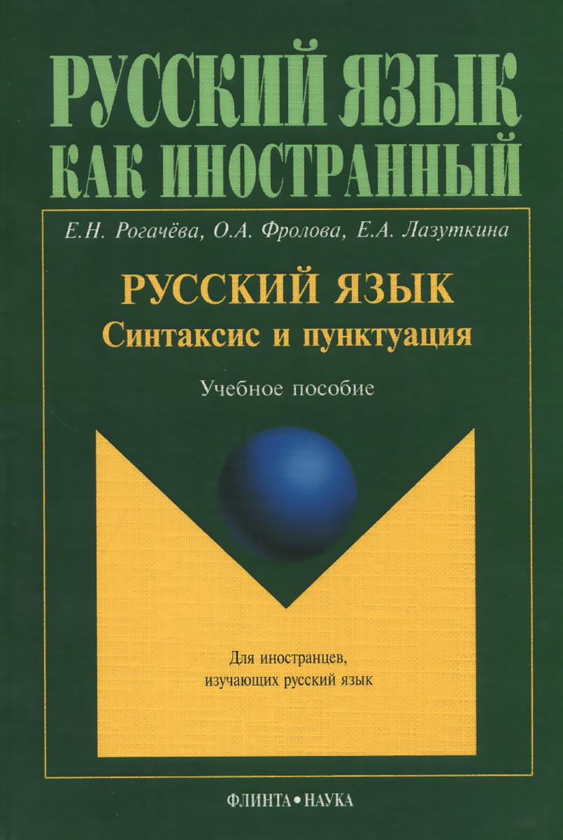 Русский язык. Синтаксис и пунктуация. Учебное пособие