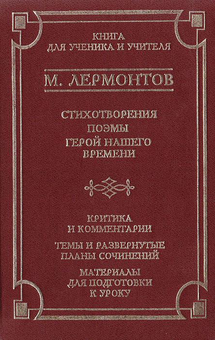 М. Ю. Лермонтов. Стихотворения. Поэмы. Герой нашего времени