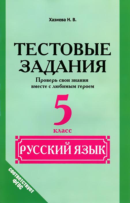Русский язык. 5 класс. Тестовые задания. Проверь свои знания вместе с любимым героем ( 978-5-91673-115-6, 978-5-7804-0429-3 )