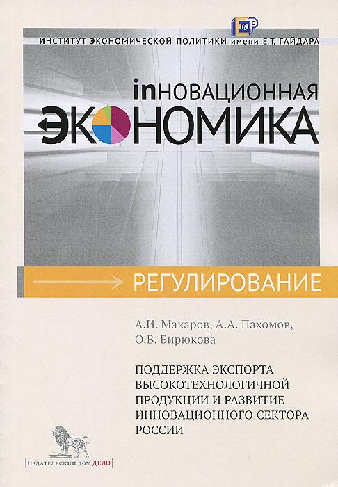 Поддержка экспорта высокотехнологичной продукции и развитие инновационного сектора России12296407В представленной монографии анализируются процессы, происходящие в сфере вывоза российской высокотехнологичной продукции; с учетом международного опыта предлагаются решения (рекомендации) по совершенствованию государственной поддержки инновационного экспорта. Особое внимание уделяется проблемам и перспективам расширения поставок из России на внешние рынки наукоемких услуг и результатов интеллектуальной деятельности. Монография предназначена для специалистов в области ВЭД, студентов экономических специальностей, аспирантов и преподавателей вузов.