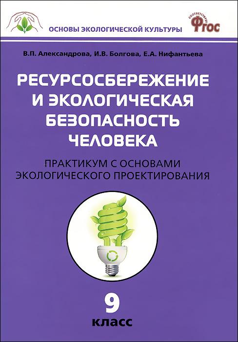 Ресурсосбережение и экологическая безопасность человека. 9 класс. Практикум с основами экологического проектирования ( 978-5-408-01705-8 )