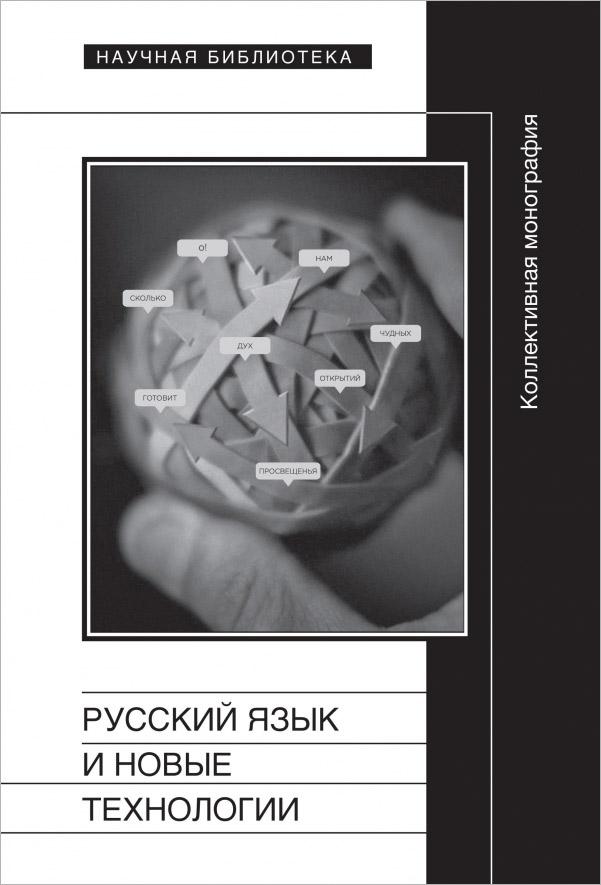 Русский язык и новые технологии