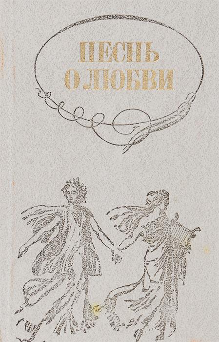 Песнь о любви. Русская любовная лирика