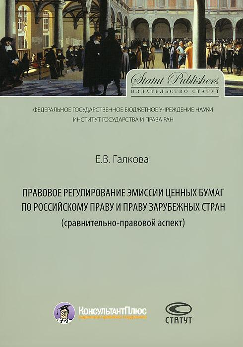 Правовое регулирование эмиссии ценных бумаг по российскому праву и праву зарубежных стран (сравнительно-правовой аспект) ( 978-5-8354-1053-8 )