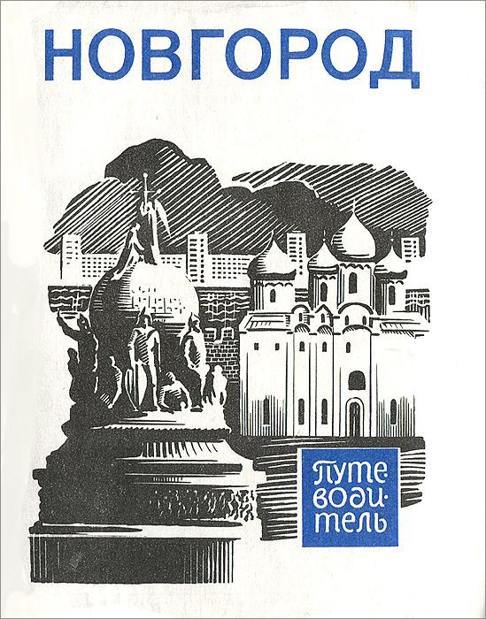 Новгород. Путеводитель