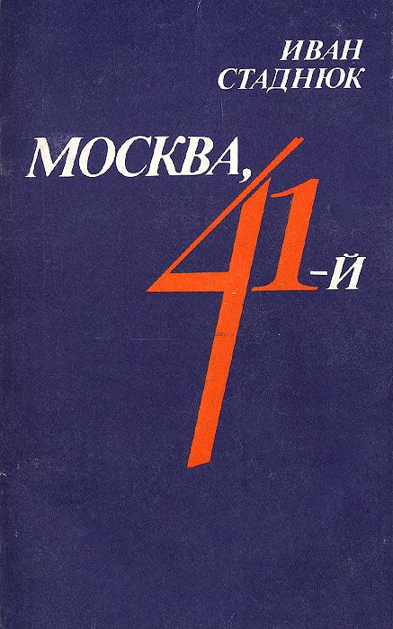 Москва, 41-й