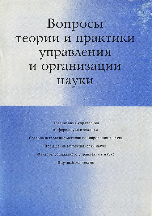 Вопросы теории и практики управления и организации науки