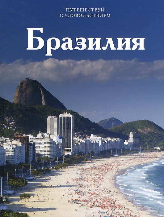 Бразилия ( 978-5-87107-649-1 )