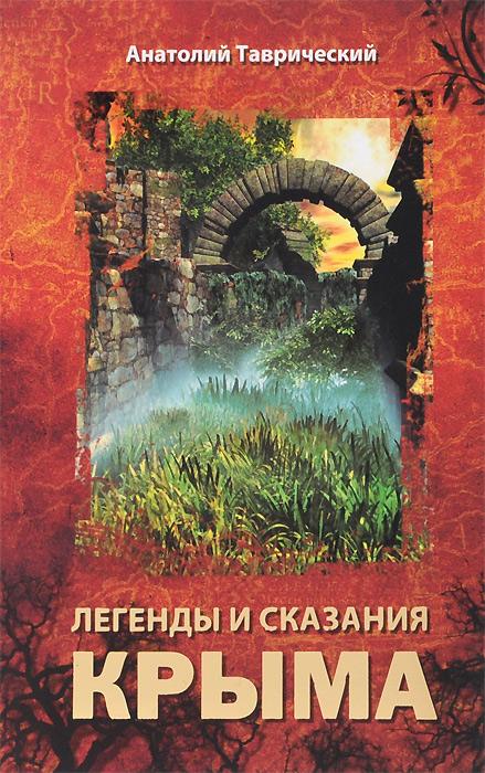 Легенды и сказания Крыма ( 978-9-66257-424-1 )