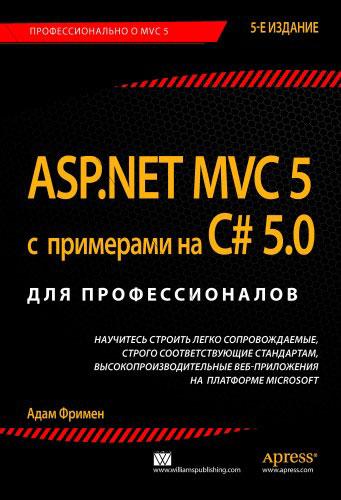 ASP.NET MVC 5 � ��������� �� C# 5.0 ��� ��������������