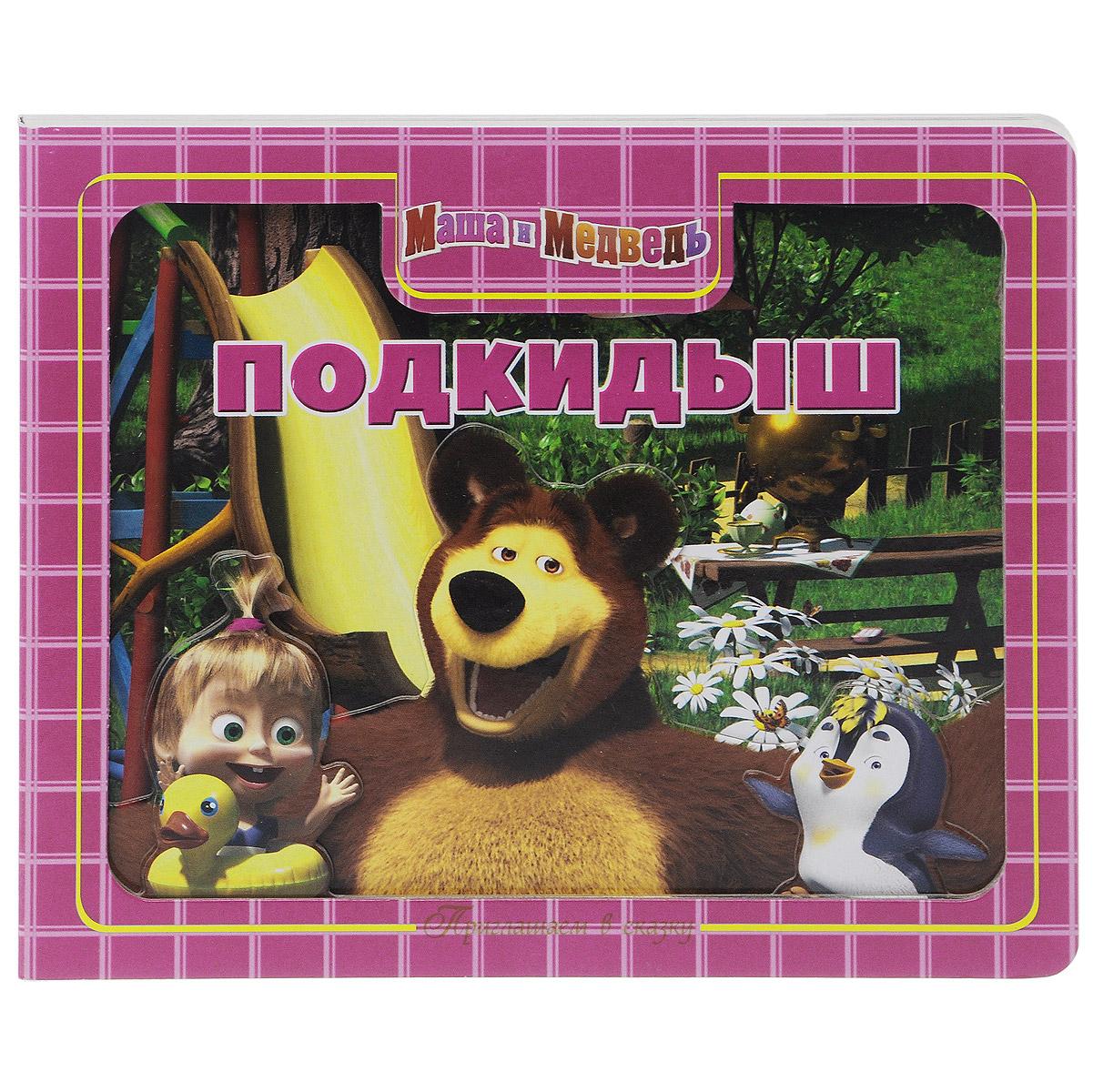 Маша и Медведь. Подкидыш. Приглашаем в сказку!