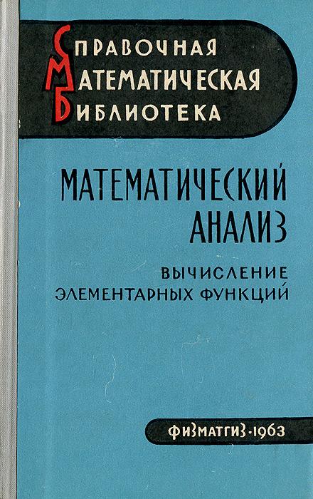 Математический анализ. Вычисление элементарных функций