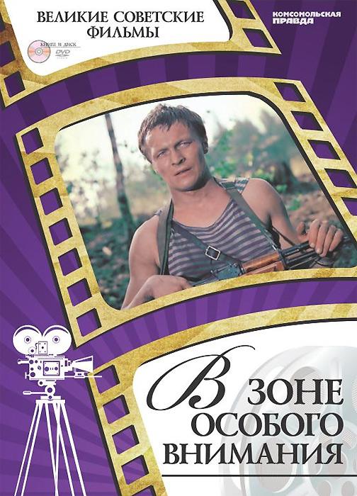 В зоне особого внимания (+ DVD-ROM) ( 978-5-87107-540-1 )
