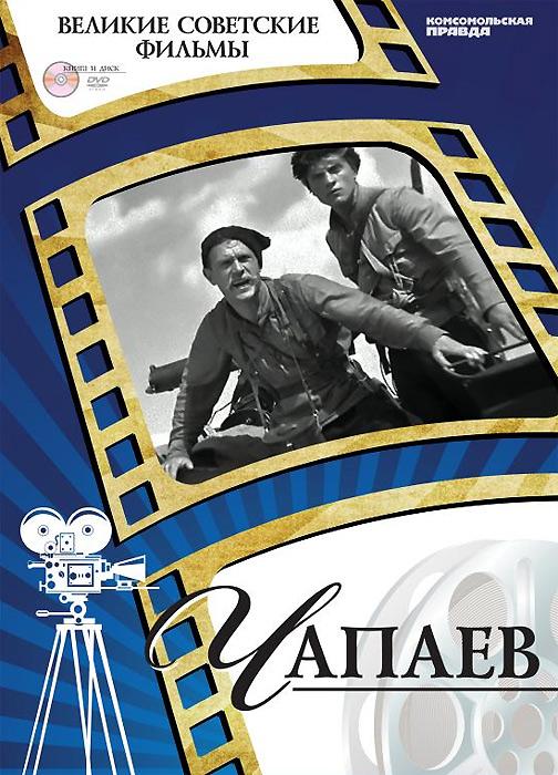 Чапаев (+ DVD-ROM)