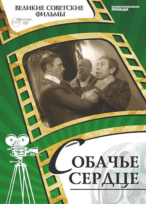 Собачье Сердце (+ DVD-ROM) ( 978-5-87107-429-9 )