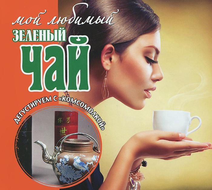 Мой любимый зеленый чай