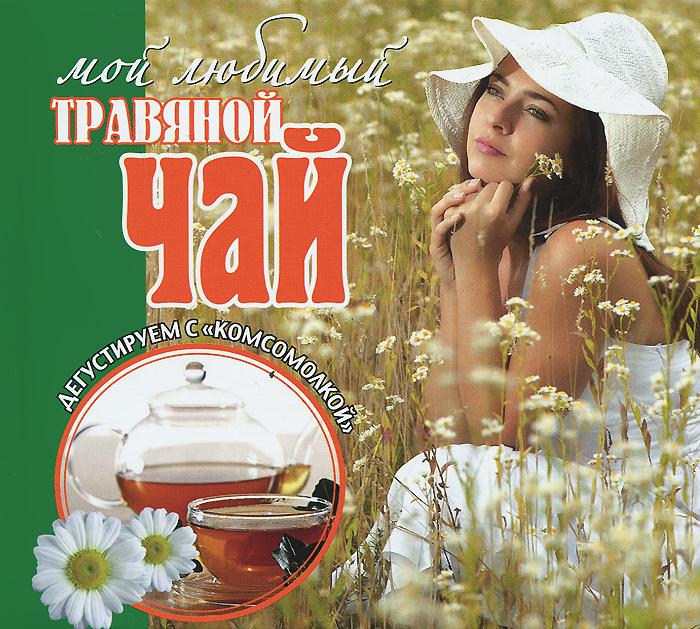 Мой любимый травяной чай
