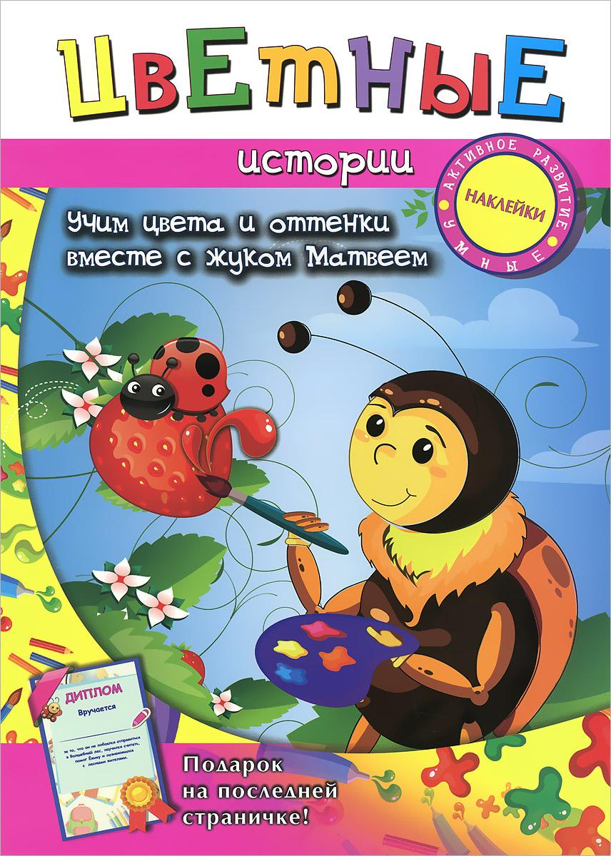 Цветные истории. Учим цвета и оттенки вместе с жуком Матвеем12296407С помощью этой книги ваш ребёнок познакомится с различными цветами и оттенками, узнает, где они встречаются в природе. Он научится их различать, смешивать и применять. Также книга знакомит ребенка с животными и растениями, помогает больше узнать о них. В конце книги вы найдёте специальные наклейки, с помощью которых ребенок и будет решать свои первые задачи. Задания с наклейками развивают воображение и превращают обучение в игру. Уверены, что книга вам по нравится, а главное, окажется полезной в развитии малыша. Для детей дошкольного возраста.