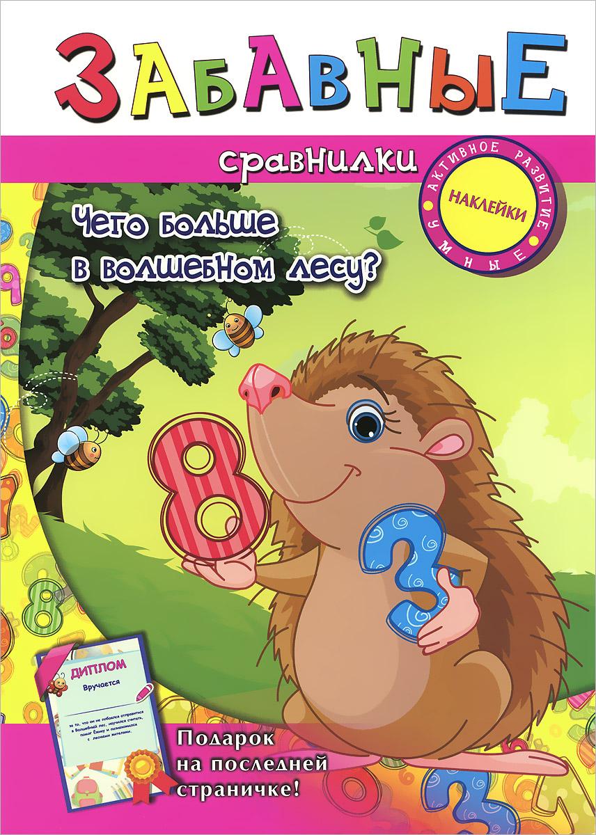 Забавные сравнилки. Чего больше в волшебном лесу?12296407Данное издание предназначено для детей от 2-х лет. С помощью этой книги ваш ребенок познакомится с цифрами, научится считать, определять, где предметов больше, а где - меньше, а также складывать и вычитать. В конце книги вы найдёте специальные наклейки, с помощью которых ребенок и будет решать свои первые арифметические задачи. Задания с наклейками развивают воображение и превращают обучение в игру. Уверены, что книга вам понравится, а главное, окажется полезной в развитии малыша. Для детей дошкольного возраста.