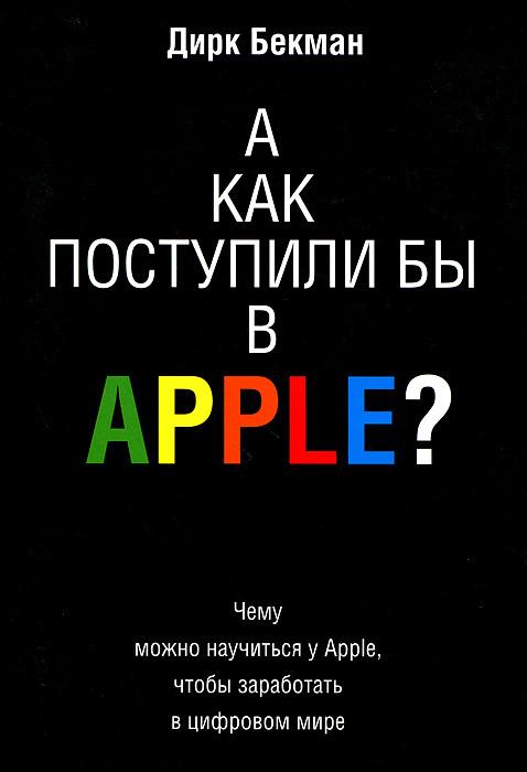 А как поступили бы в Apple? ( 978-985-15-2258-9 , 978-1849545730 )