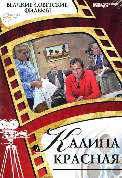 Калина красная (+ DVD-ROM) ( 978-5-87107-419-0 )