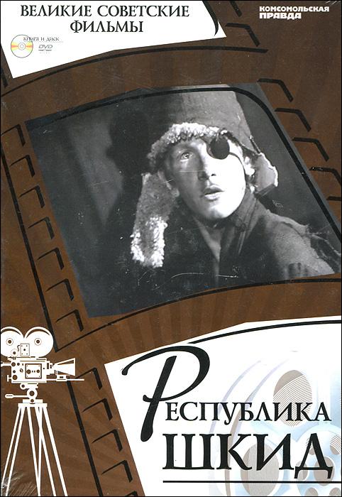 Республика Шкид (+ DVD-ROM) ( 978-5-87107-412-1 )