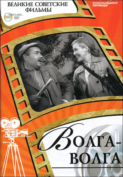 Волга-Волга (+ DVD-ROM) ( 978-5-87107-423-7 )