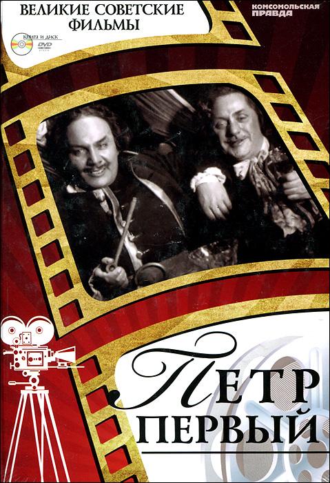 Петр Первый (+ DVD-ROM) ( 978-5-87107-426-8 )