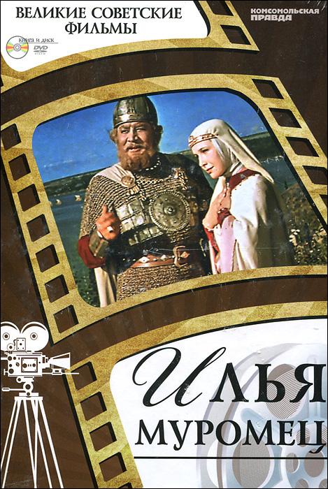 Илья Муромец (+ DVD-ROM)