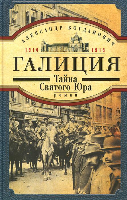 �������. 1914-1915 ����. ����� ������� ���
