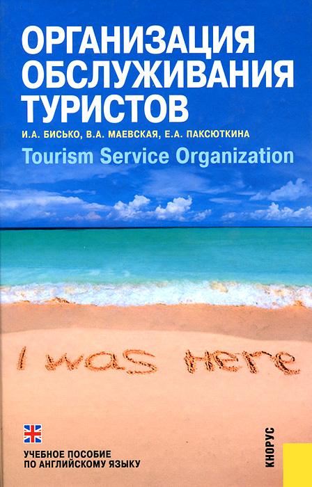 Организация обслуживания туристов / Tourism Service Organization