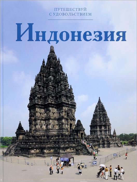 Индонезия ( 978-5-87107-653-8 )