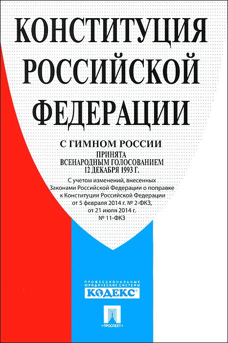 Конституция Российской Федерации. С гимном России ( 978-5-392-16607-7 )